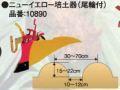 ホンダ耕うん機 こまめ F220用 ニューイエロー培土器(尾輪付)