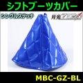 【雅 miyabi】シフトブーツカバー 月光ZERO シングルステッチ ブルー