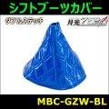 【雅 miyabi】シフトブーツカバー 月光ZERO ダブルステッチ ブルー