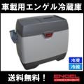 エンゲル冷凍冷蔵庫【ENGEL】 MD14F