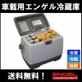 エンゲル冷凍冷蔵温蔵庫【ENGEL】 MHD14F