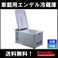エンゲル冷凍冷蔵庫【ENGEL】 MT35F