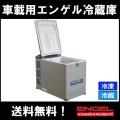 エンゲル冷凍冷蔵庫 ENGEL MT45F