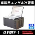 エンゲル冷凍冷蔵庫【ENGEL】 MT60F