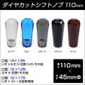 【エストック製】ダイヤカットシフトノブ 110mm