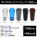 【エストック製】ダイヤカットシフトノブ 150mm