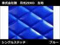月光ZERO 生地 (シングルステッチ)