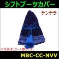【雅 miyabi】 シフトブーツカバー チンチラ (ビニール付) ネイビー
