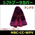【雅 miyabi】 シフトブーツカバー チンチラ (ビニール付) ワインパープル