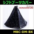 【雅 miyabi】 シフトブーツカバー ドルチェモノグラムライン ブラック