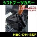 【雅 miyabi】 シフトブーツカバー ドルチェモノグラムライン ジャガード ブラック