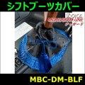 【雅 miyabi】 シフトブーツカバー ドルチェモノグラムライン ジャガード ブルー