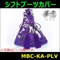 【雅 miyabi】 シフトブーツカバー 華恋(カレン) ビニール付 パープル