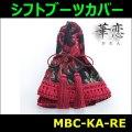 【雅 miyabi】 シフトブーツカバー 華恋(カレン) レッド