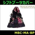 【雅 miyabi】 シフトブーツカバー マドンナ ブラックピンク