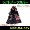 【雅 miyabi】 シフトブーツカバー マドンナ (ビニール付) ブラックピンク