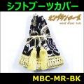 【雅 miyabi】 シフトブーツカバー モンブランローズ ブラック