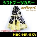 【雅 miyabi】 シフトブーツカバー モンブランローズ (ビニール付) ブラック