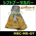 【雅 miyabi】 シフトブーツカバー モンブランローズ シルバー