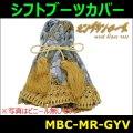 【雅 miyabi】 シフトブーツカバー モンブランローズ (ビニール付) シルバー