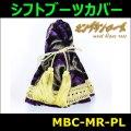 【雅 miyabi】 シフトブーツカバー モンブランローズ パープル