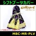 【雅 miyabi】 シフトブーツカバー モンブランローズ (ビニール付) パープル