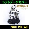 【雅 miyabi】 シフトブーツカバー モンブランローズ ホワイト