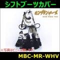 【雅 miyabi】 シフトブーツカバー モンブランローズ (ビニール付) ホワイト