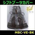 【雅 miyabi】 シフトブーツカバー ヴェール ブラック