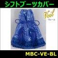 【雅 miyabi】 シフトブーツカバー ヴェール ブルー