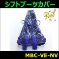 【雅 miyabi】 シフトブーツカバー ヴェール ネイビー