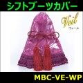 【雅 miyabi】 シフトブーツカバー ヴェール ワインパープル