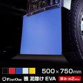 【雅 miyabi】 泥除け EVA 500×750mm/厚み2mmトラック用品
