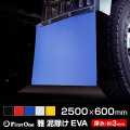 【雅 miyabi】 泥除け EVA 2500×600mm/厚み3mmトラック用品
