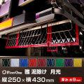 【雅 miyabi】 泥除け 月光(げっこう) 縦250×横430mm/厚み9mm 裏地同色オプション付き トラック用品