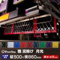 【雅 miyabi】 泥除け 月光(げっこう) 縦500×横860mm/厚み9mm 裏地同色オプション付き トラック用品
