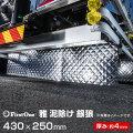 【雅 miyabi】 泥除け 銀狼(ぎんろう) 430×250mm トラック用品