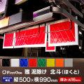【雅 miyabi】 泥除け 北斗(ほくと) 縦500×横990mm/厚み16mm 裏地同色 トラック用品