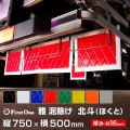【雅 miyabi】 泥除け 北斗(ほくと) 縦750×横500mm/厚み16mm 裏地同色 トラック用品
