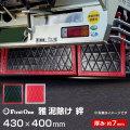 【雅 miyabi】 泥除け 絆(きずな) 430×400mm/厚み7mmトラック用品