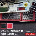 【雅 miyabi】 泥除け 絆(きずな) 810×450mm/厚み7mmトラック用品