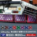 【雅 miyabi】 泥除け 煌輝(きらめき)V2 縦500×横860mm/厚み9mm 裏地同色オプション付き トラック用品