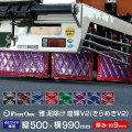 【雅 miyabi】 泥除け 煌輝(きらめき)V2 縦500×横990mm/厚み9mm 裏地同色オプション付き トラック用品