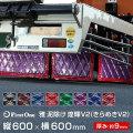 【雅 miyabi】 泥除け 煌輝(きらめき)V2 縦600×横600mm/厚み9mm 裏地同色オプション付き トラック用品