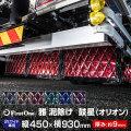 【雅 miyabi】 泥除け 鼓星(オリオン) 縦450×横930mm/厚み9mm 裏地同色オプション付き トラック用品