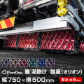 【雅 miyabi】 泥除け 鼓星(オリオン) 縦750×横500mm/厚み9mm 裏地同色オプション付き トラック用品