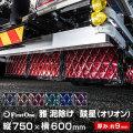 【雅 miyabi】 泥除け 鼓星(オリオン) 縦750×横600mm/厚み9mm 裏地同色オプション付き トラック用品