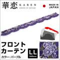 【雅 miyabi】フロントカーテン LL(横2400mm) Color:パープル:パープル華恋(カレン)日野自動車 いすゞ自動車 三菱ふそう UDトラック