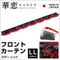 【雅 miyabi】フロントカーテン LL(横2400mm) Color:レッド×フレンジ:レッド華恋(カレン)日野自動車 いすゞ自動車 三菱ふそう UDトラック