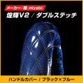 【雅 miyabi】トラックハンドルカバー  ブラック×ブルー  煌輝V2 ダブルステッチ 日野自動車 いすゞ自動車 三菱ふそう UDトラック
